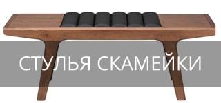 Стулья скамейки